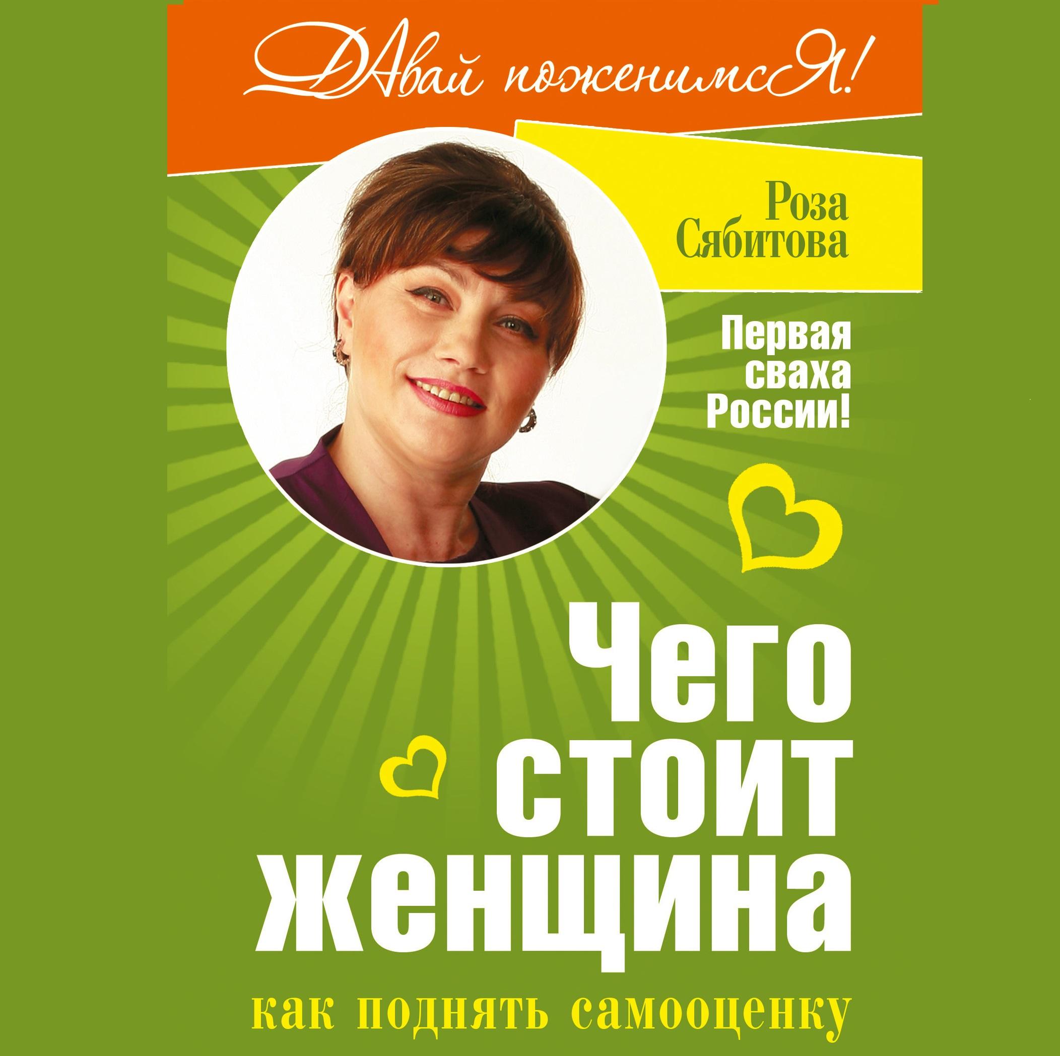 Купить книгу Чего стоит женщина, или Как поднять самооценку, автора Розы Сябитовой
