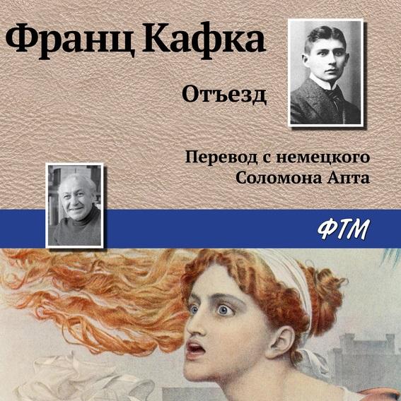 Купить книгу Отъезд, автора Франца Кафки