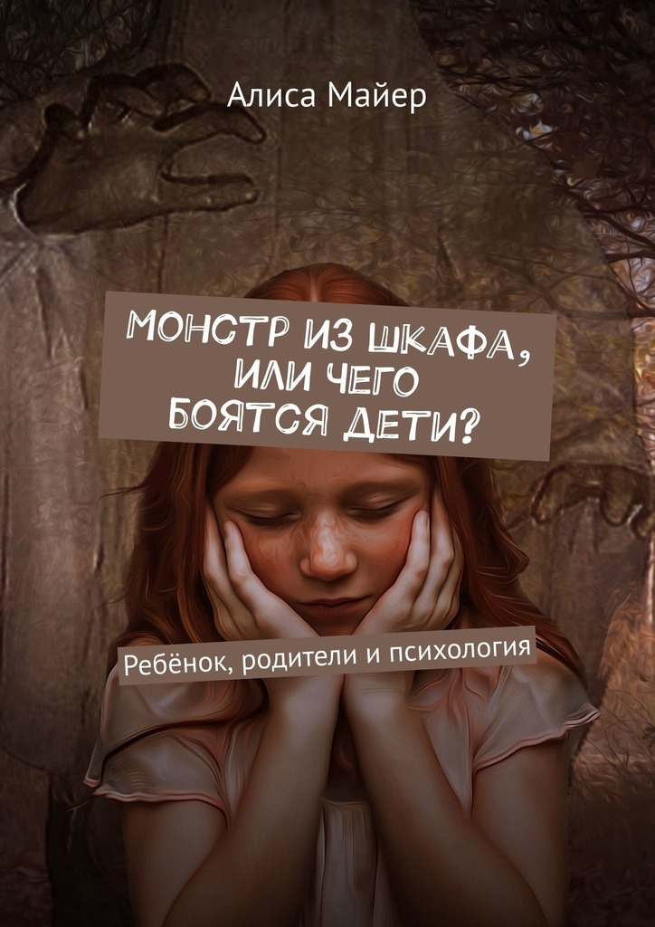 Монстр изшкафа, или Чего боятсядети? Ребёнок, родители и психология