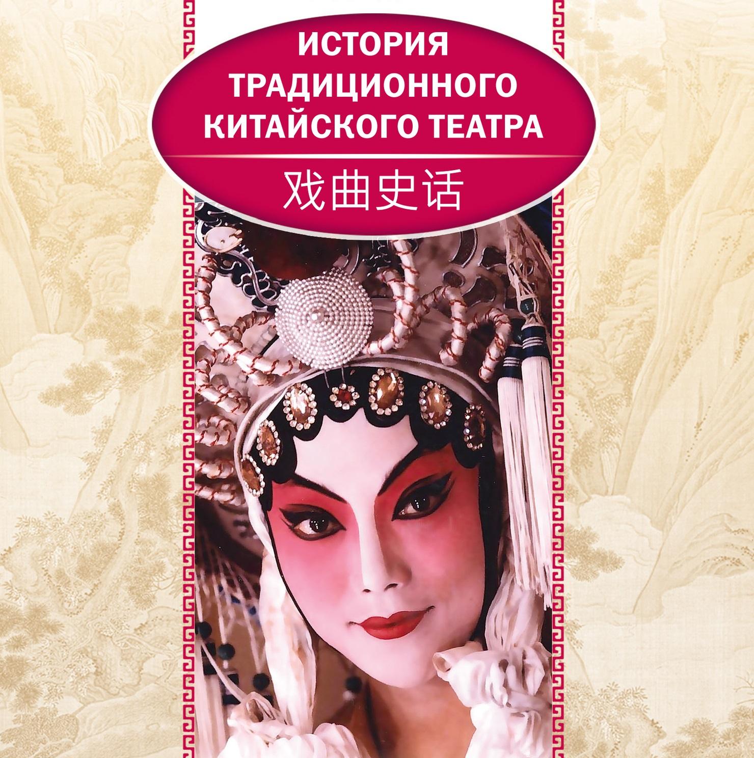 Купить книгу История традиционного китайского театра, автора