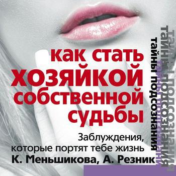 Купить книгу Как стать Хозяйкой собственной судьбы. Заблуждения, которые портят тебе жизнь, автора Ксении Меньшиковой