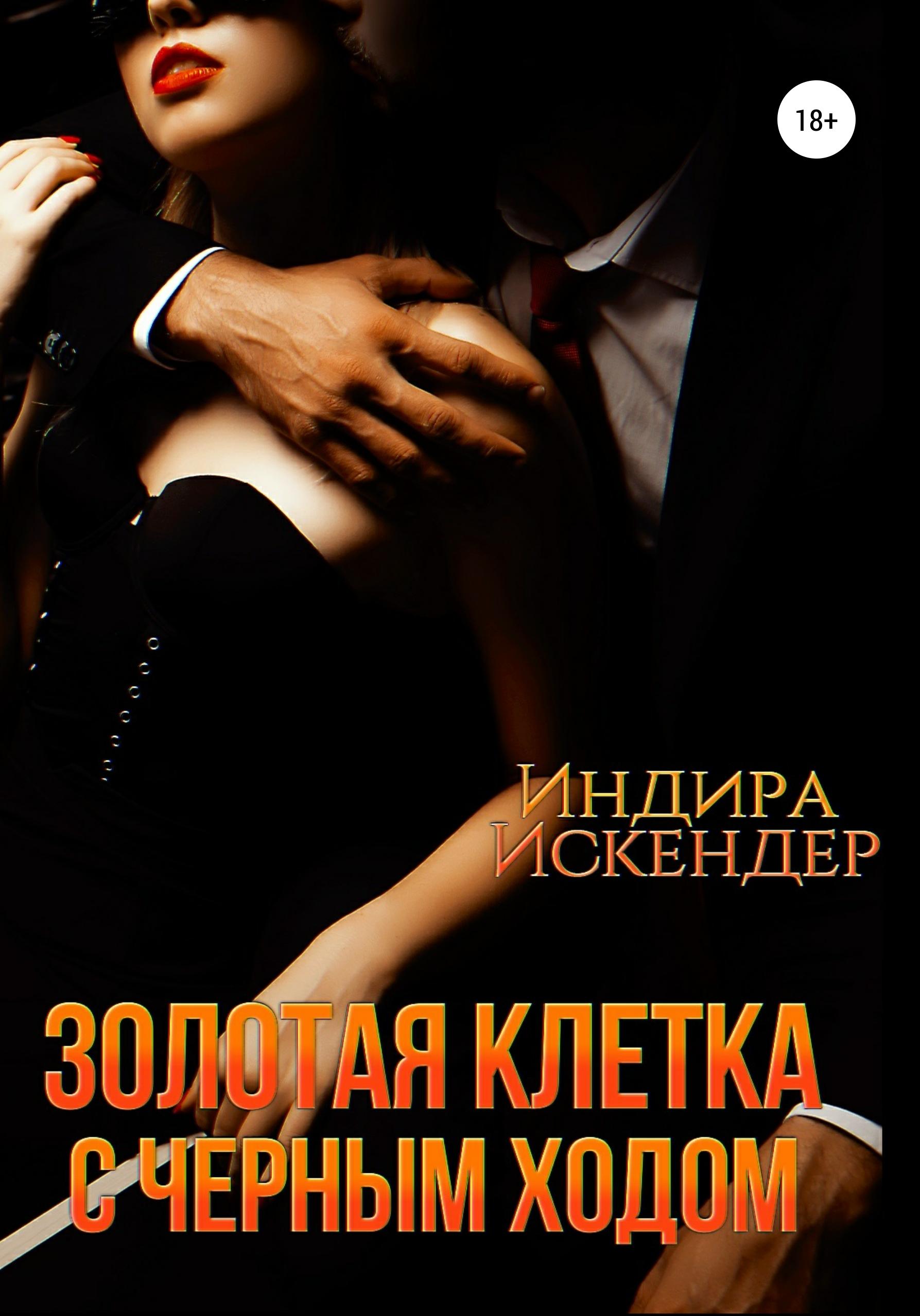 Индира Искендер - Золотая клетка с черным ходом