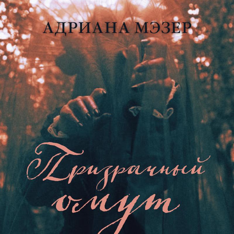 Купить книгу Призрачный омут, автора