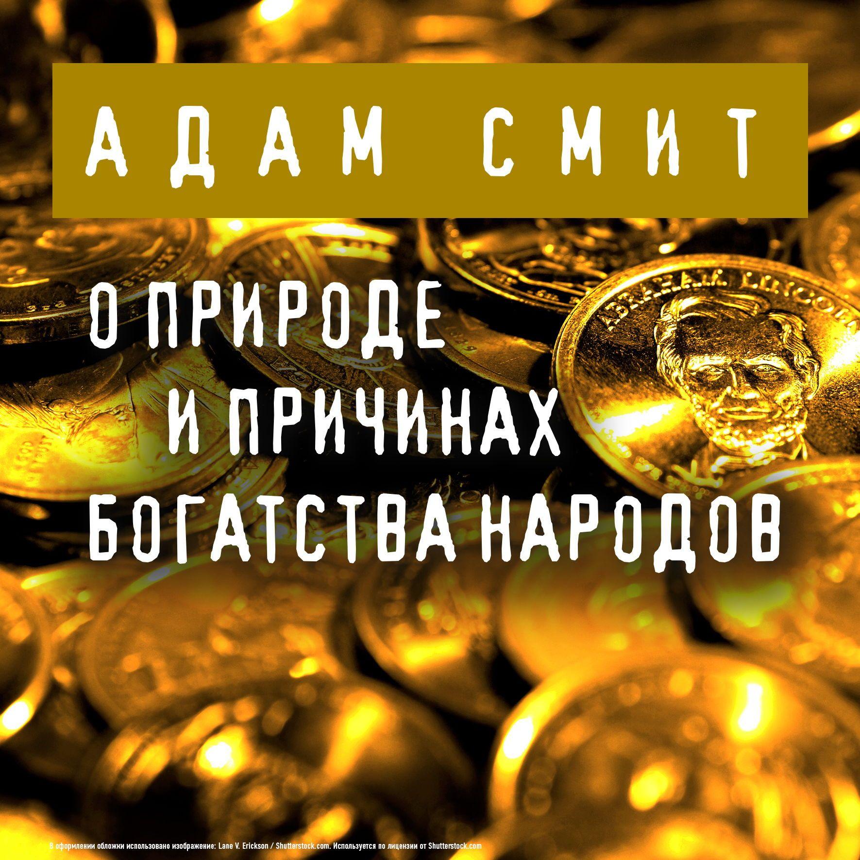 Купить книгу О природе и причинах богатства народов, автора Адама Смита