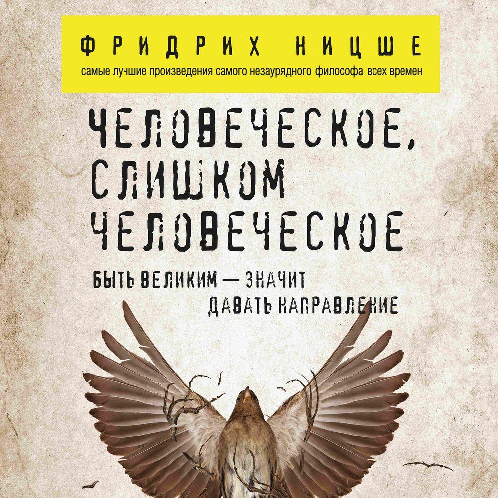 Купить книгу Человеческое, слишком человеческое, автора Фридриха Вильгельма Ницше