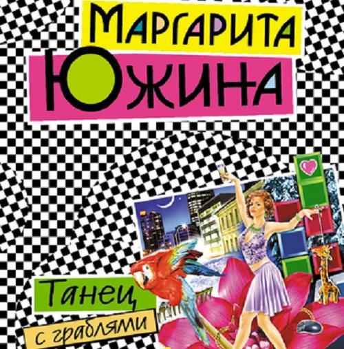 Купить книгу Танец с граблями, автора Маргариты Южиной