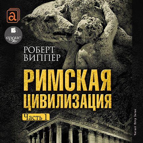 Купить книгу Римская цивилизация. Часть 1, автора Р. Ю. Виппера
