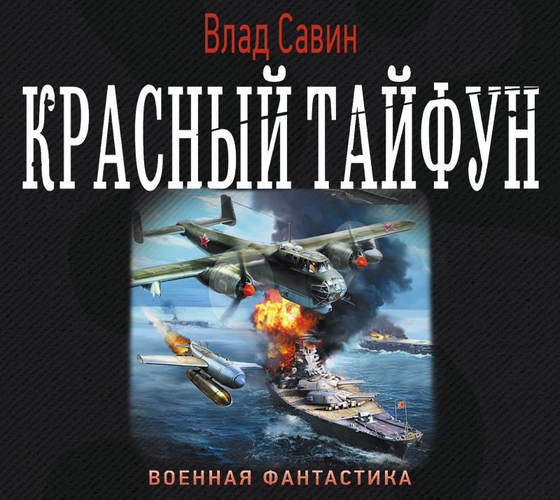 Купить книгу Красный тайфун (сборник), автора Влада Савина
