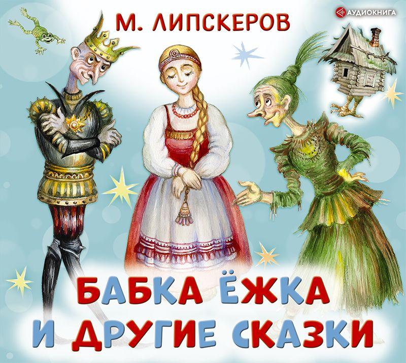 Купить книгу Бабка Ёжка и другие сказки, автора Михаила Липскерова
