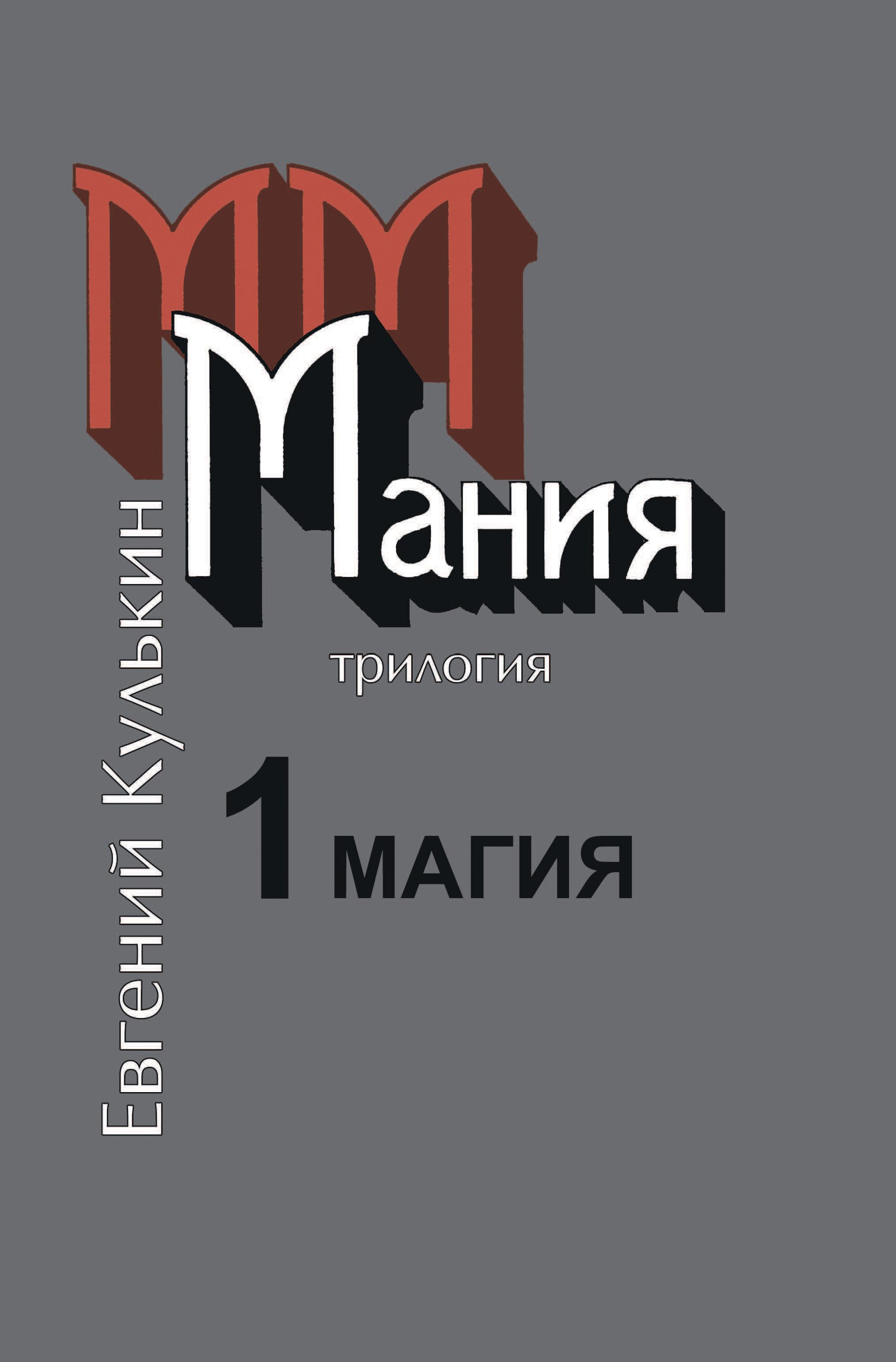 Мания. Книга первая. Магия, или Казенный сон
