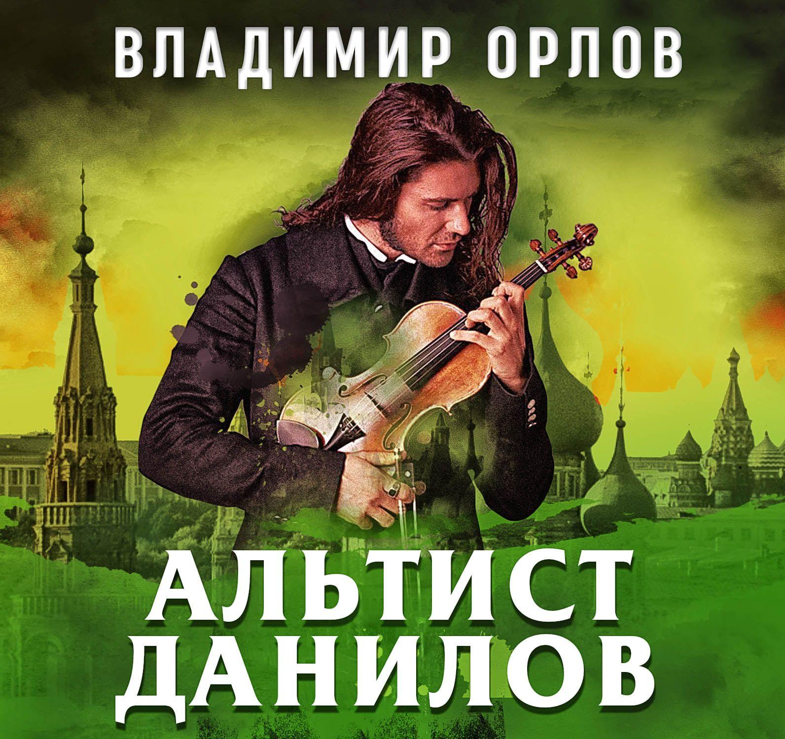 Купить книгу Альтист Данилов, автора Владимира Орлова