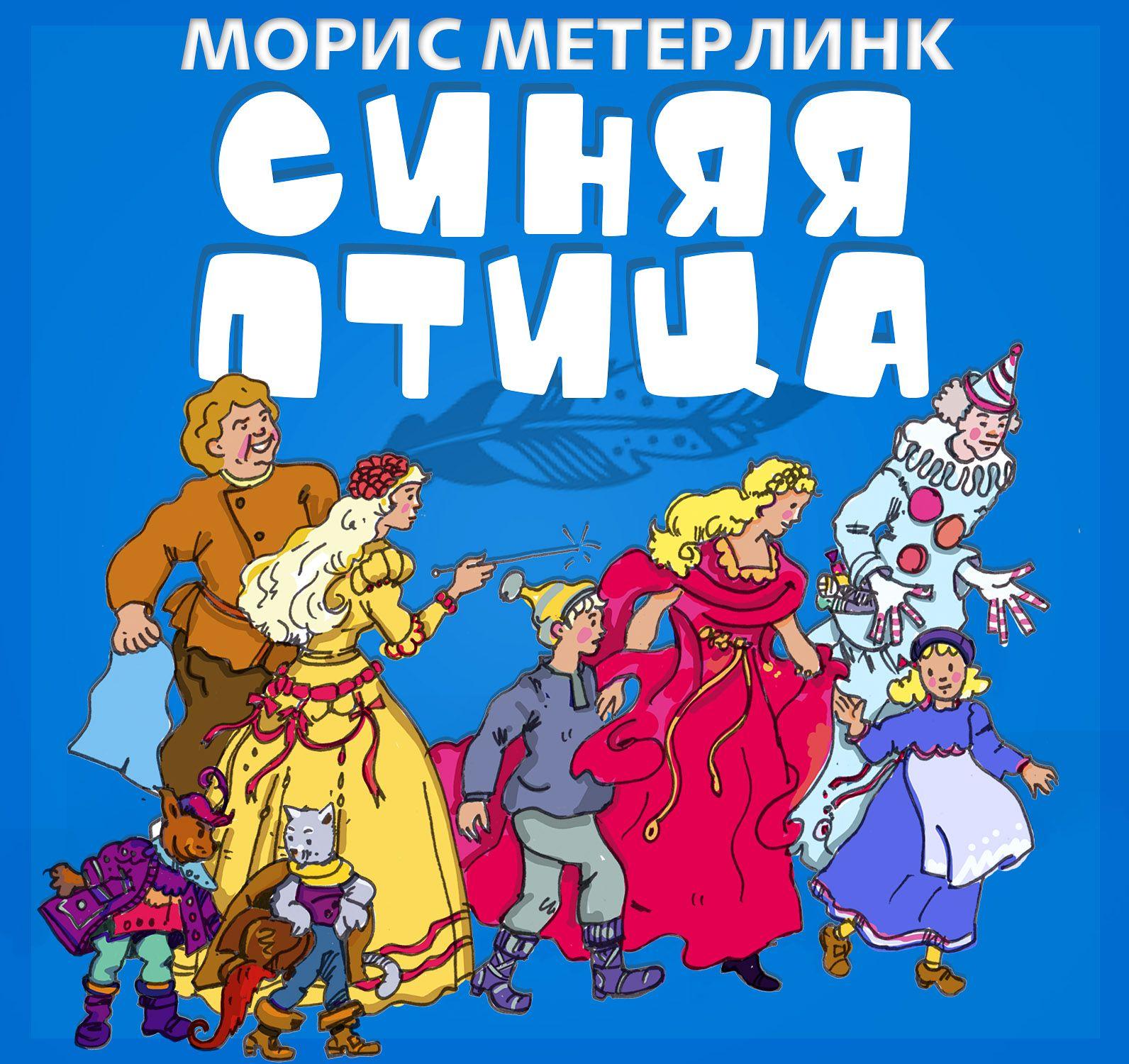 Купить книгу Синяя птица, автора Мориса Метерлинка