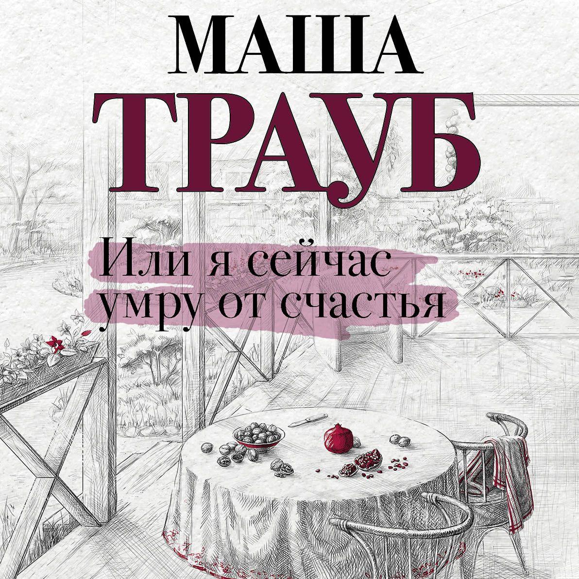 Купить книгу Или я сейчас умру от счастья, автора Маши Трауб