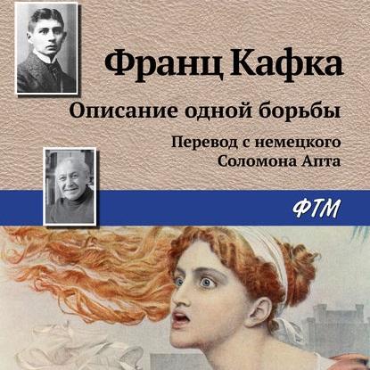 Купить книгу Описание одной борьбы, автора Франца Кафки