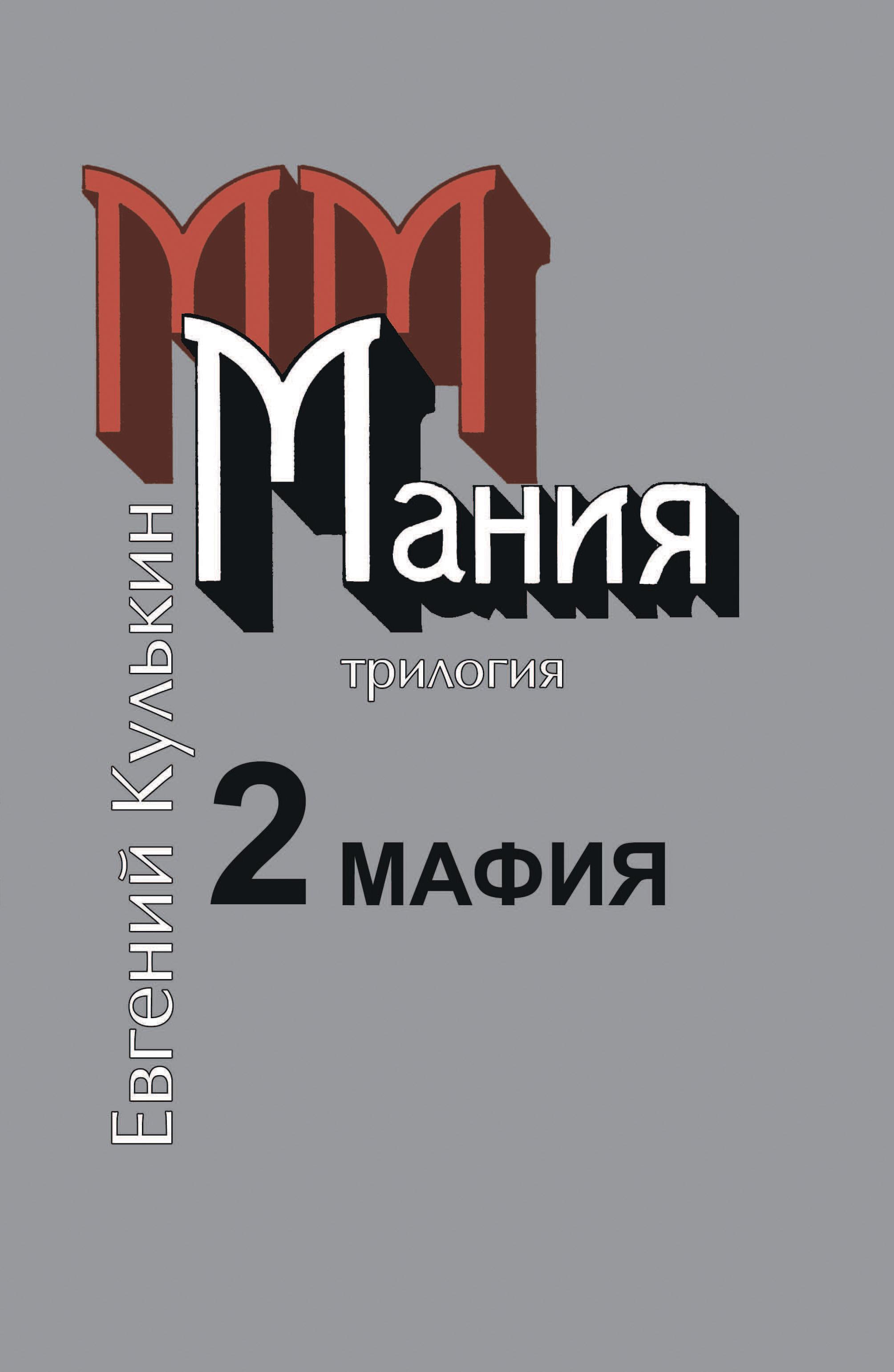 Мания. Книга вторая. Мафия