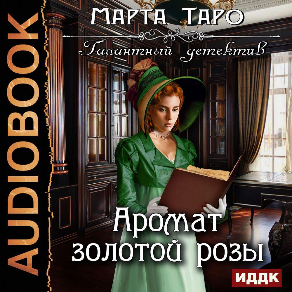 Купить книгу Аромат золотой розы, автора Марты Таро