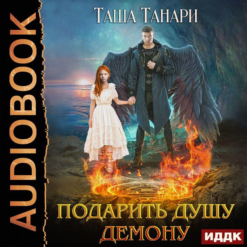Купить книгу Подарить душу демону, автора Таши Танари