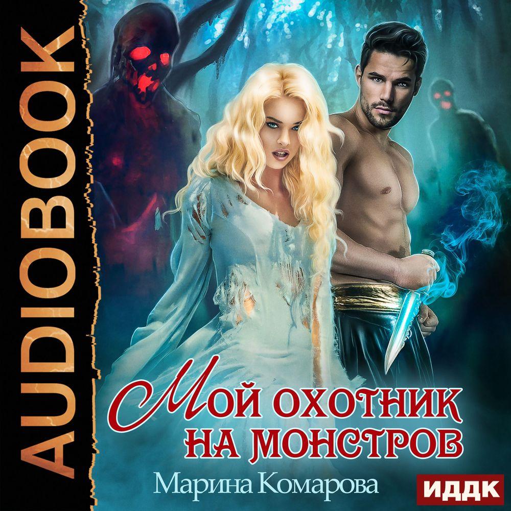 Купить книгу Мой охотник на монстров, автора Марины Комаровой