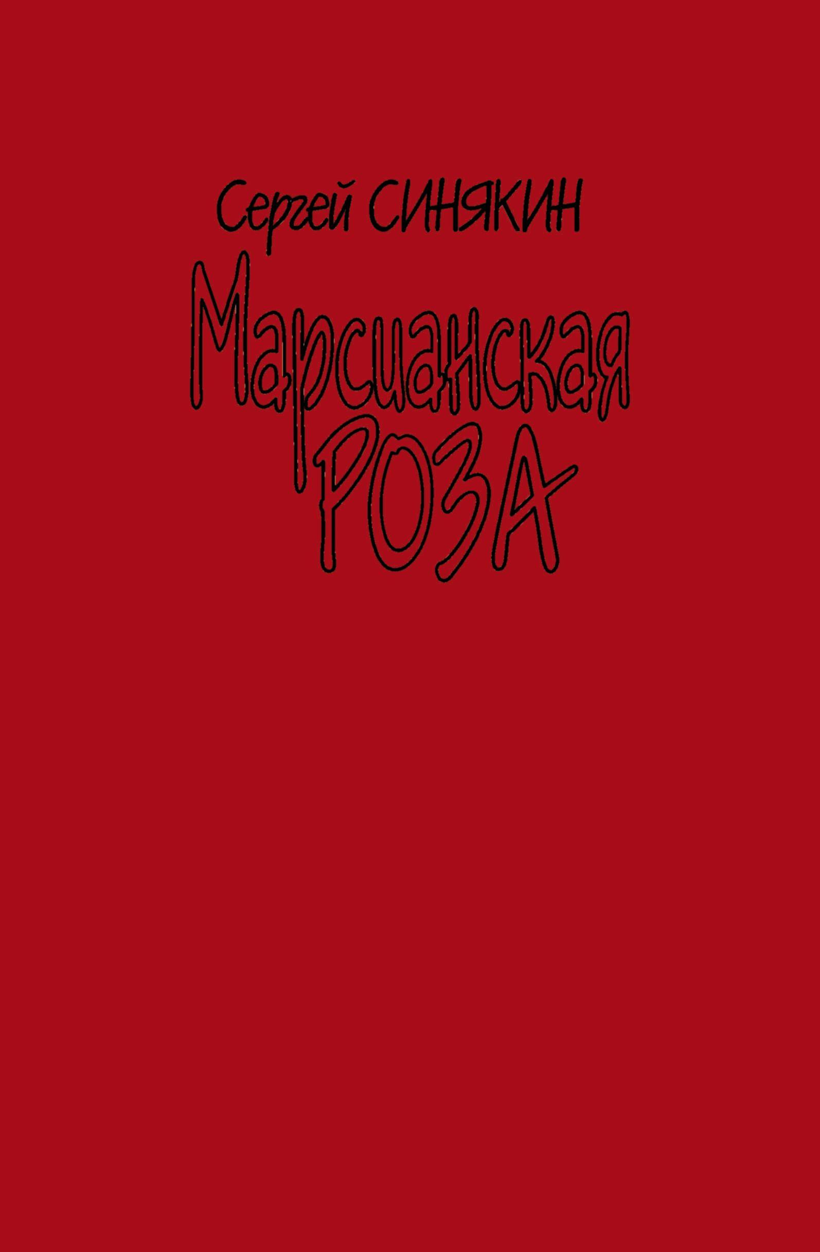 Марсианская роза