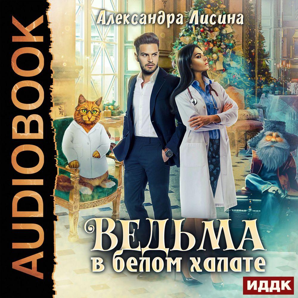 Купить книгу Ведьма в белом халате, автора Александры Лисиной