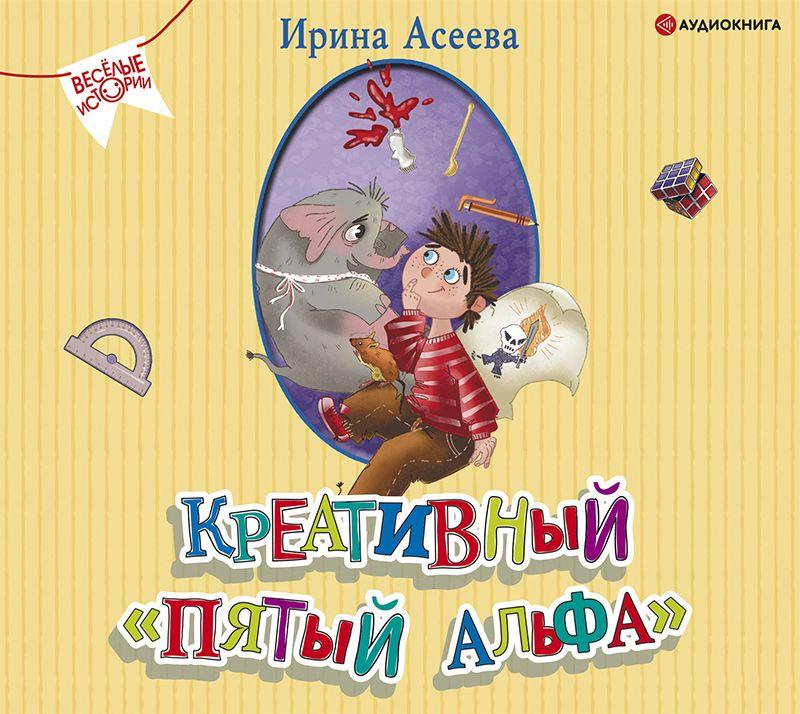 Купить книгу Креативный «пятый альфа», автора Ирины Асеевой