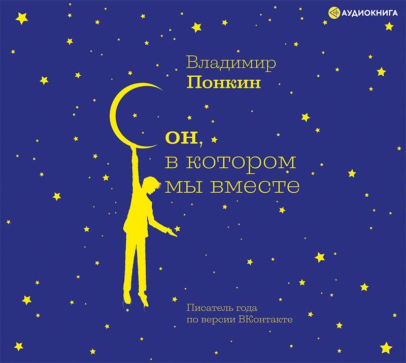 Купить книгу Сон, в котором мы вместе, автора Владимира Понкина