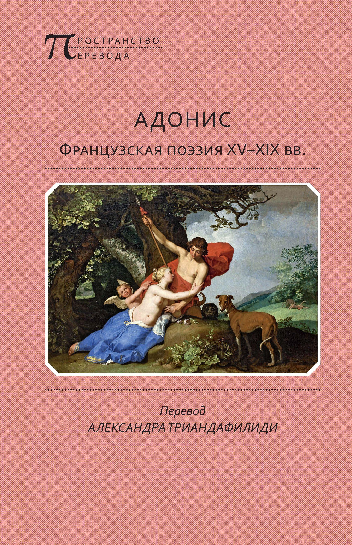 Адонис. Французская поэзия XV–XIX вв.