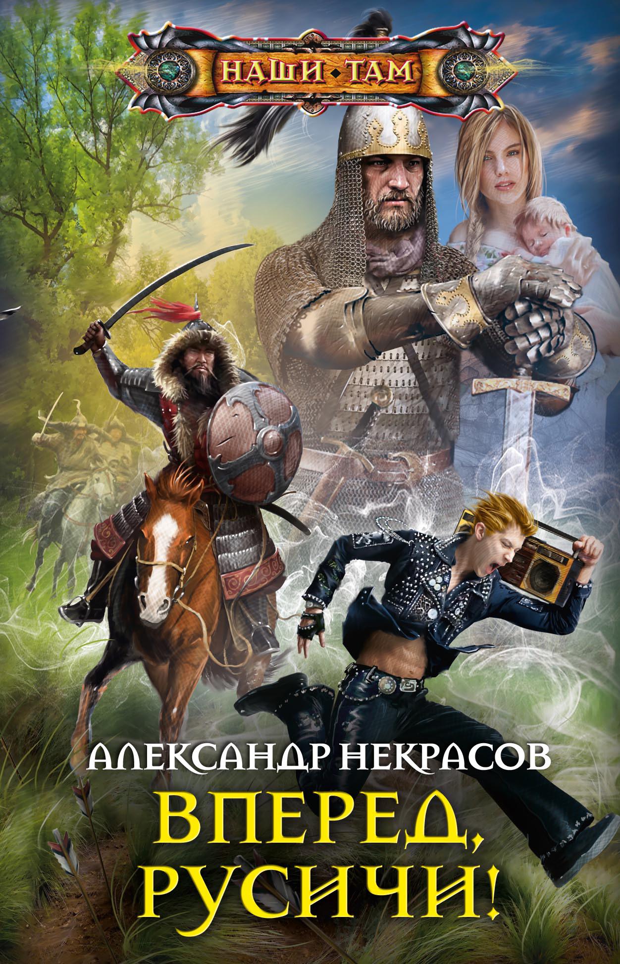 Александр Некрасов - Вперед, русичи!