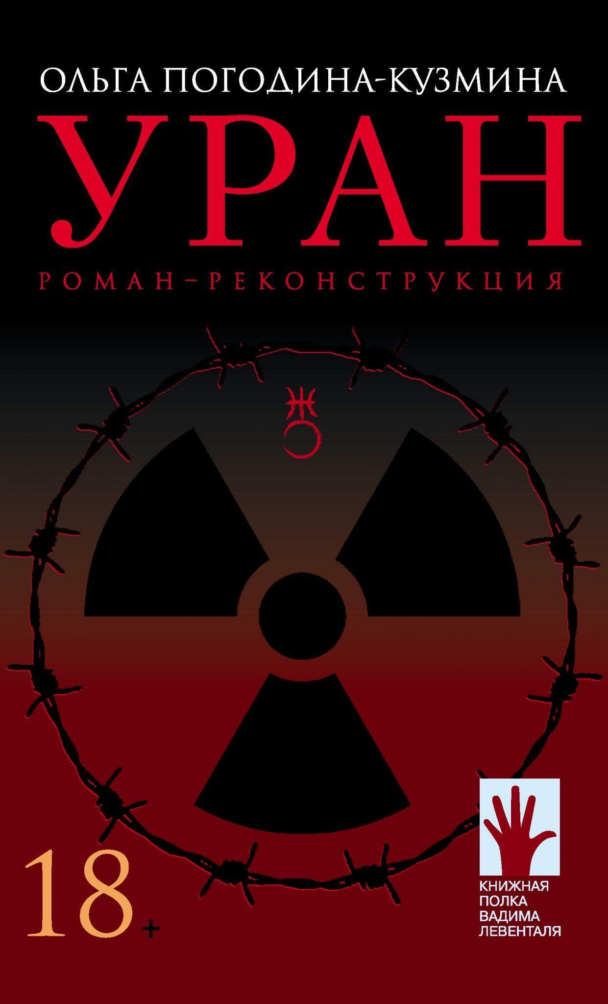 Купить книгу Уран, автора Ольги Погодиной-Кузминой