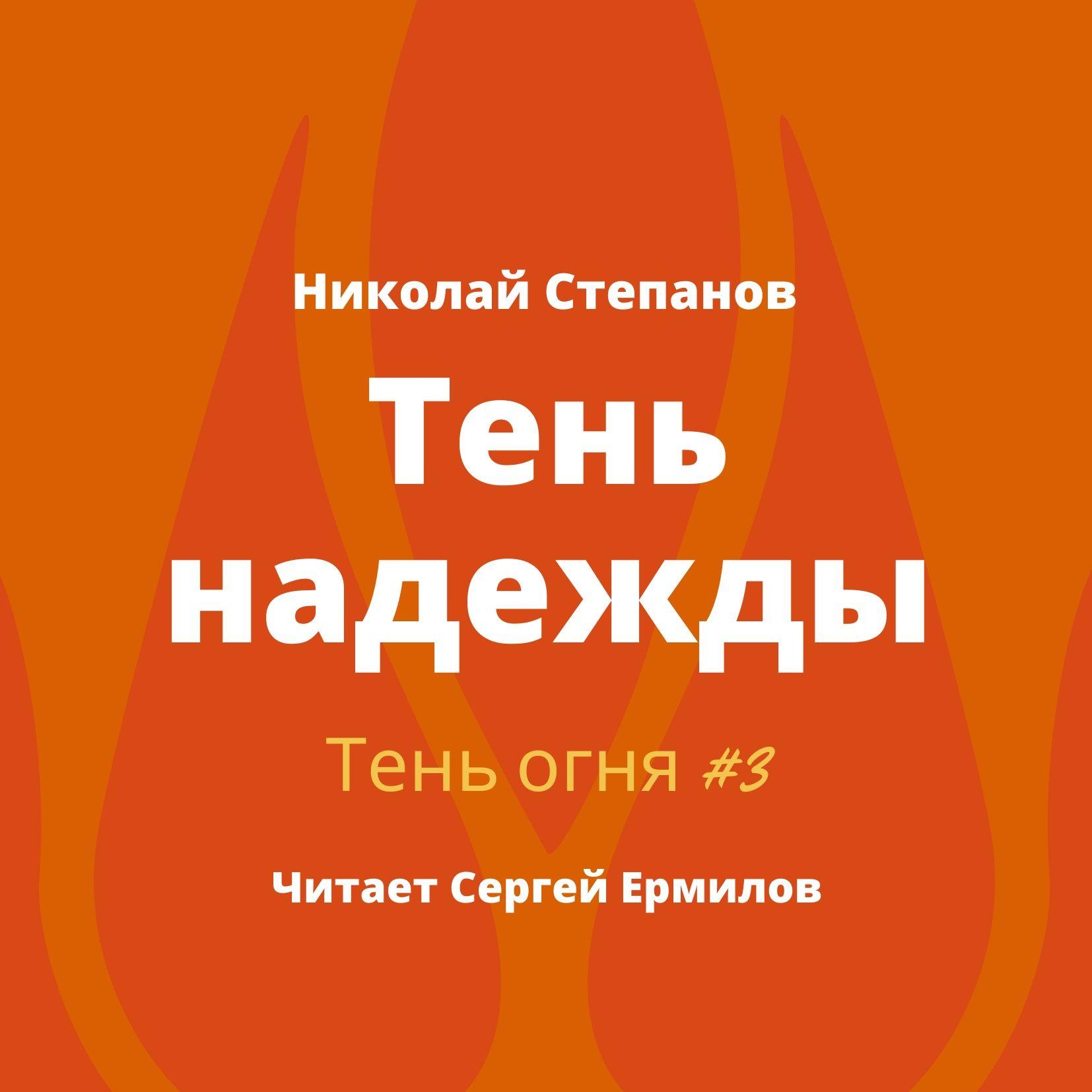 Купить книгу Тень надежды, автора Николая Степанова