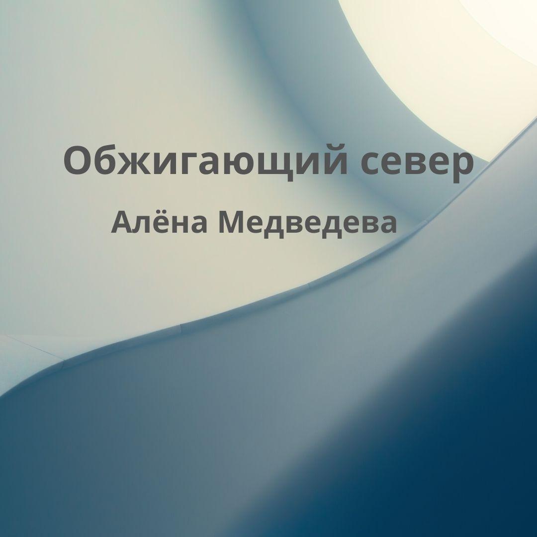 Купить книгу Обжигающий север, автора Алёны Медведевой