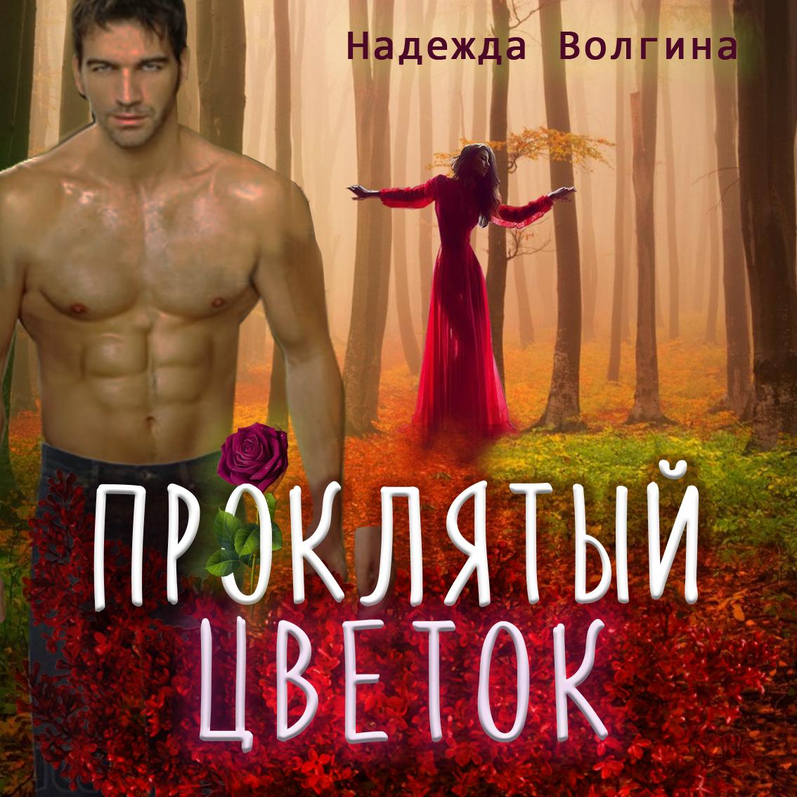 Купить книгу Проклятый цветок, автора Надежды Волгиной