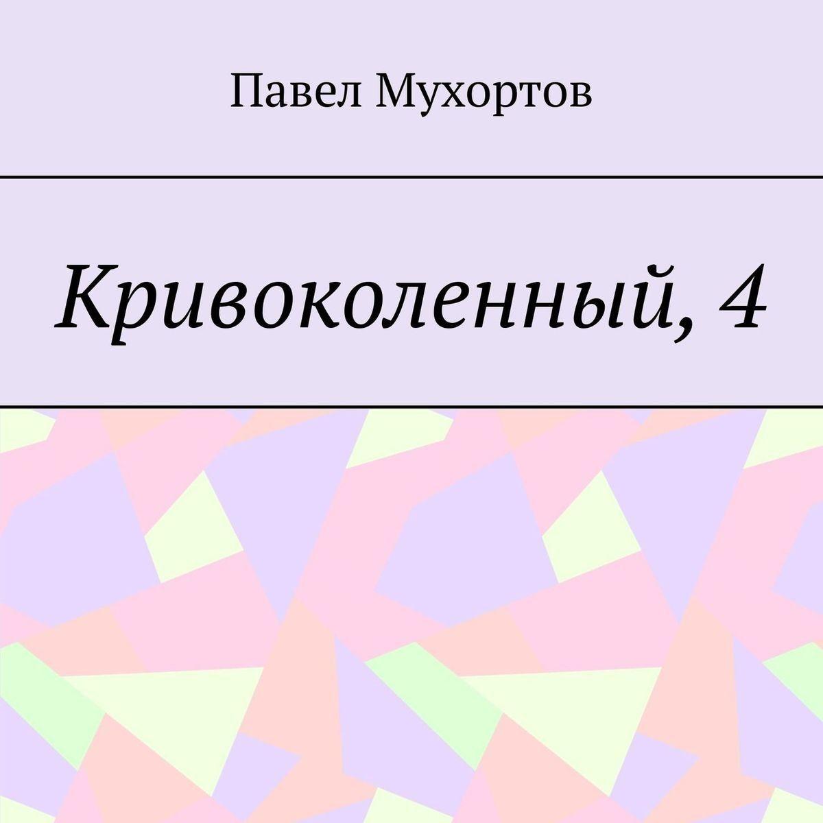 Купить книгу Кривоколенный,4, автора Павла Мухортова