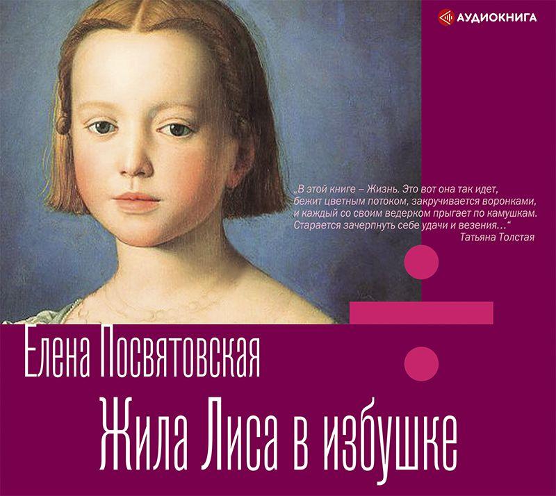Купить книгу Жила Лиса в избушке, автора Елены Посвятовской