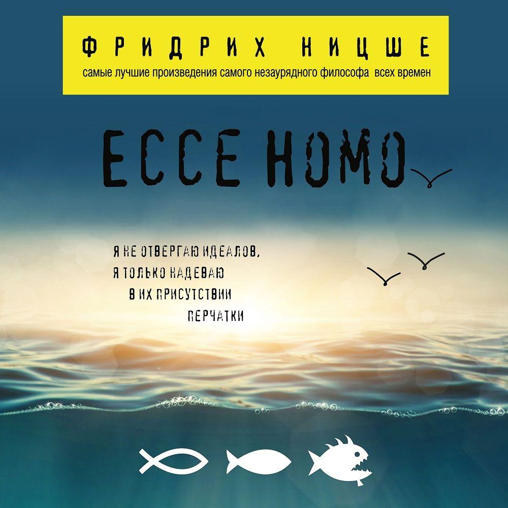 Купить книгу Ecce Homo, автора Фридриха Вильгельма Ницше