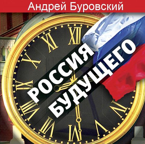 Купить книгу Россия будущего, автора Андрея Буровского