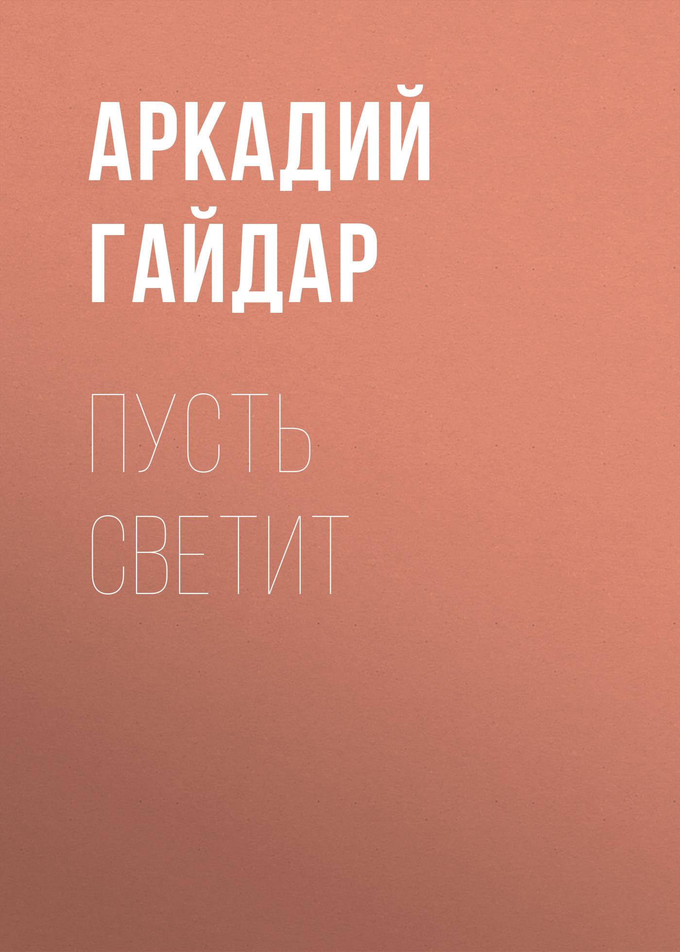 Купить книгу Пусть светит, автора Аркадия Гайдара