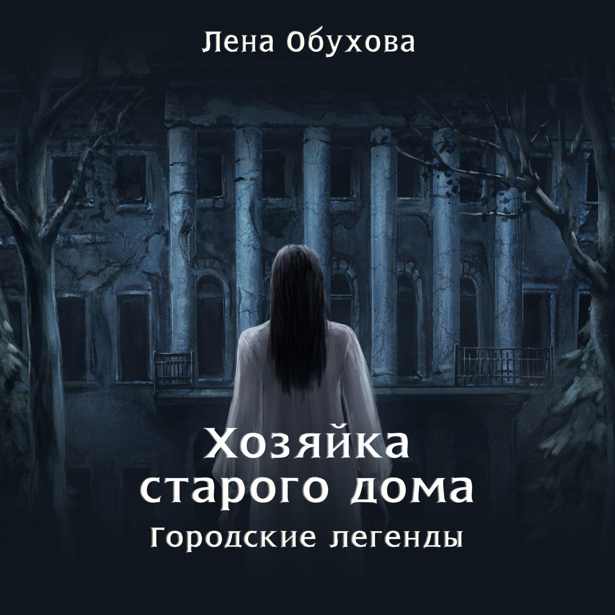 Купить книгу Хозяйка старого дома, автора Лены Обуховой