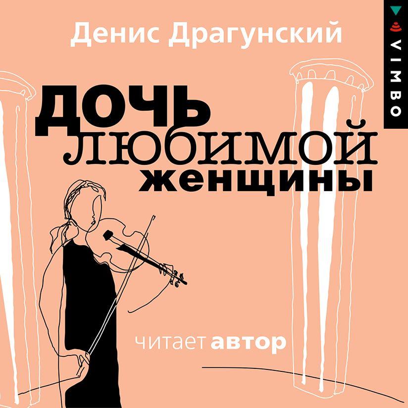 Купить книгу Дочь любимой женщины, автора Дениса Драгунского