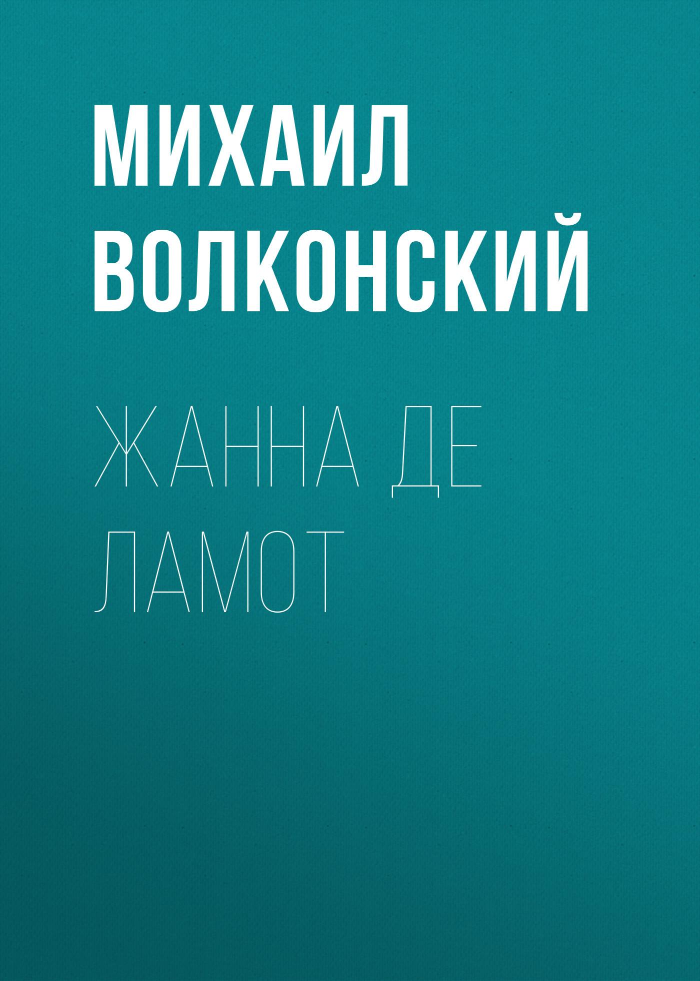 Купить книгу Жанна де Ламот, автора Михаила Волконского