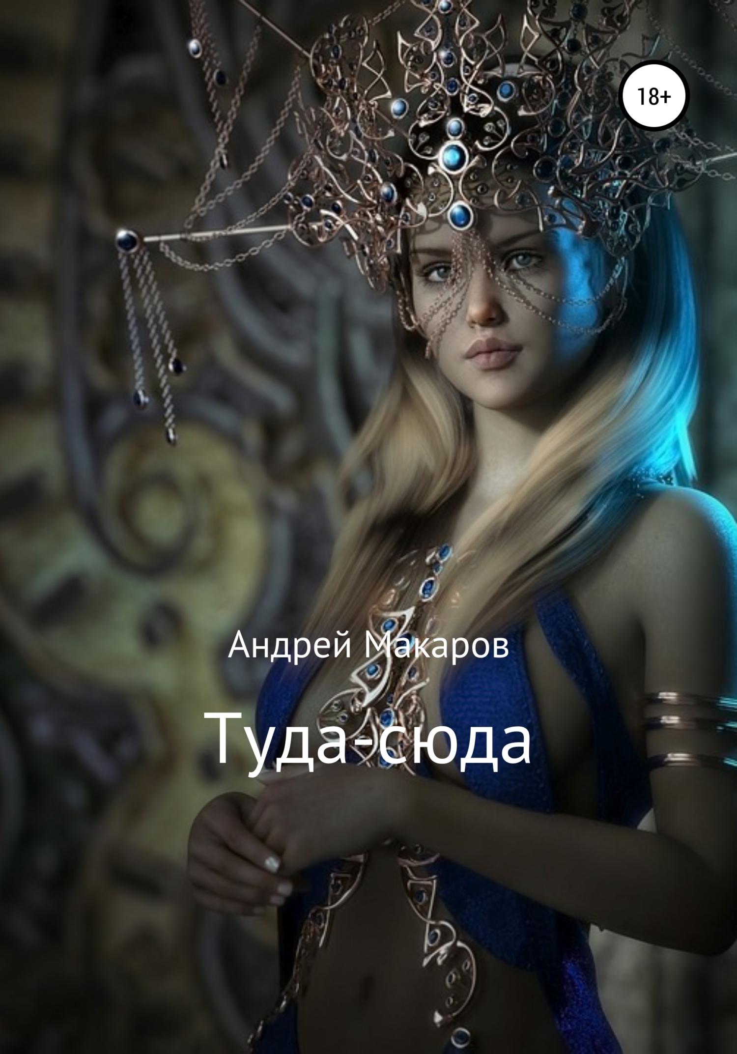 Андрей Макаров - Туда-сюда