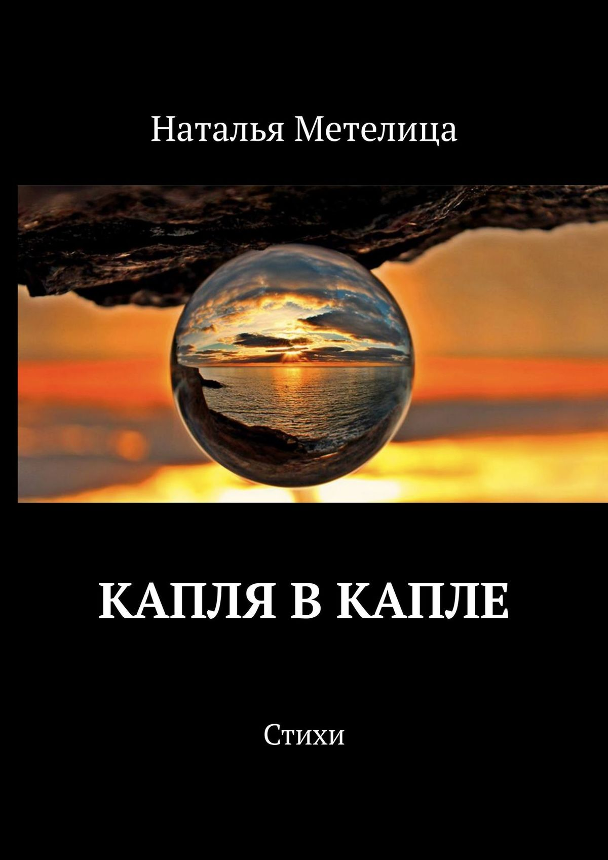 Наталья Метелица - КАПЛЯ ВКАПЛЕ. Стихи