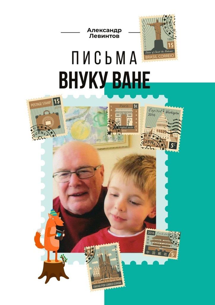 Письма внукуВане