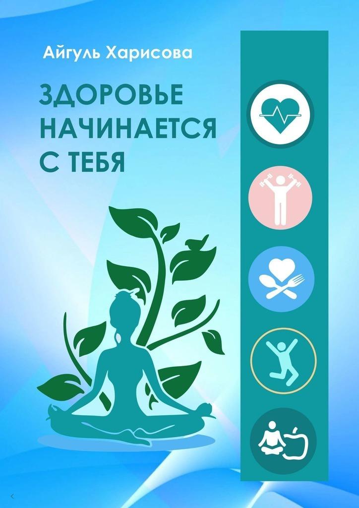 Здоровье начинается стебя