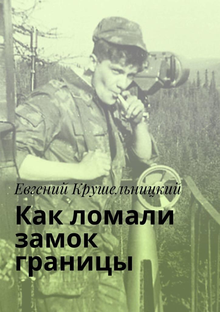 Евгений Крушельницкий - Как ломали замок границы