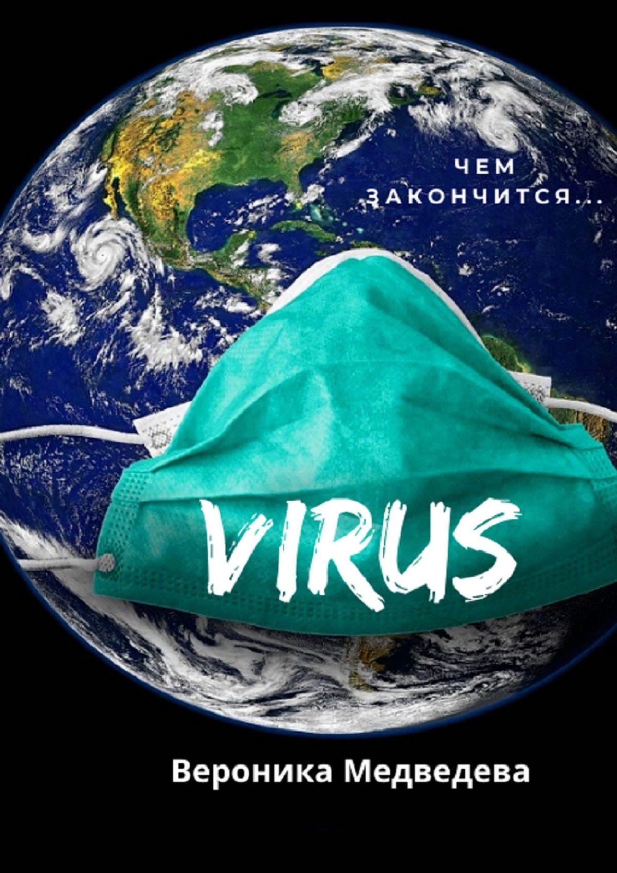 Virus. Чем закончится…