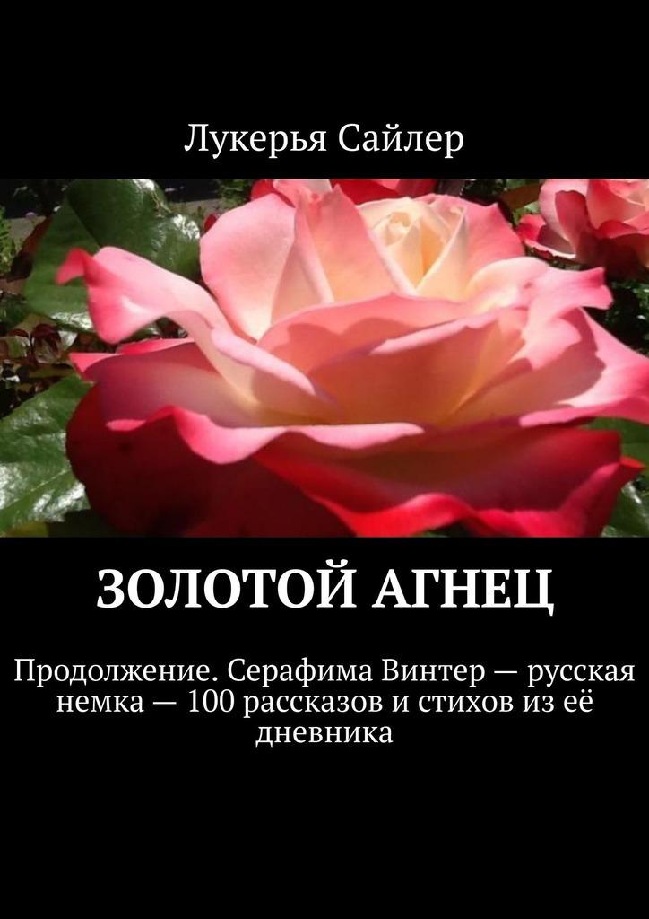 Золотой Агнец. Продолжение. Серафима Винтер– русская немка– 100рассказов истихов изеё дневника