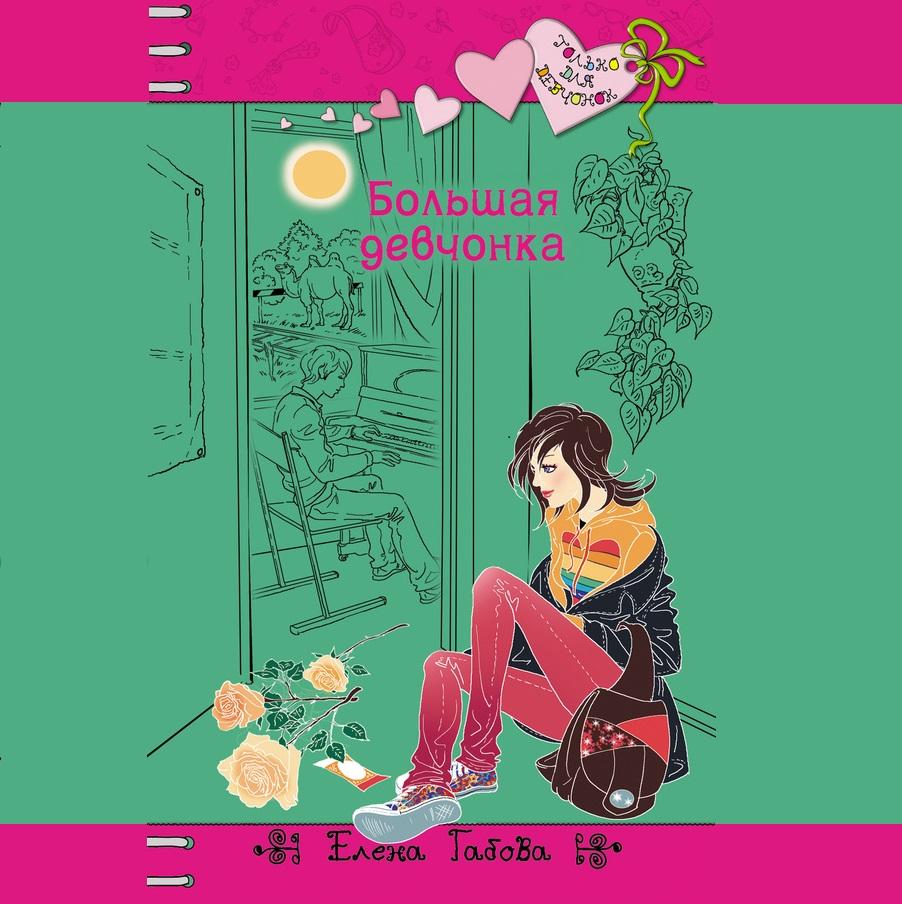 Купить книгу Большая девчонка, автора Елены Габовой