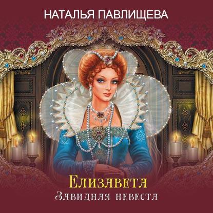 Купить книгу Елизавета. Завидная невеста, автора Натальи Павлищевой
