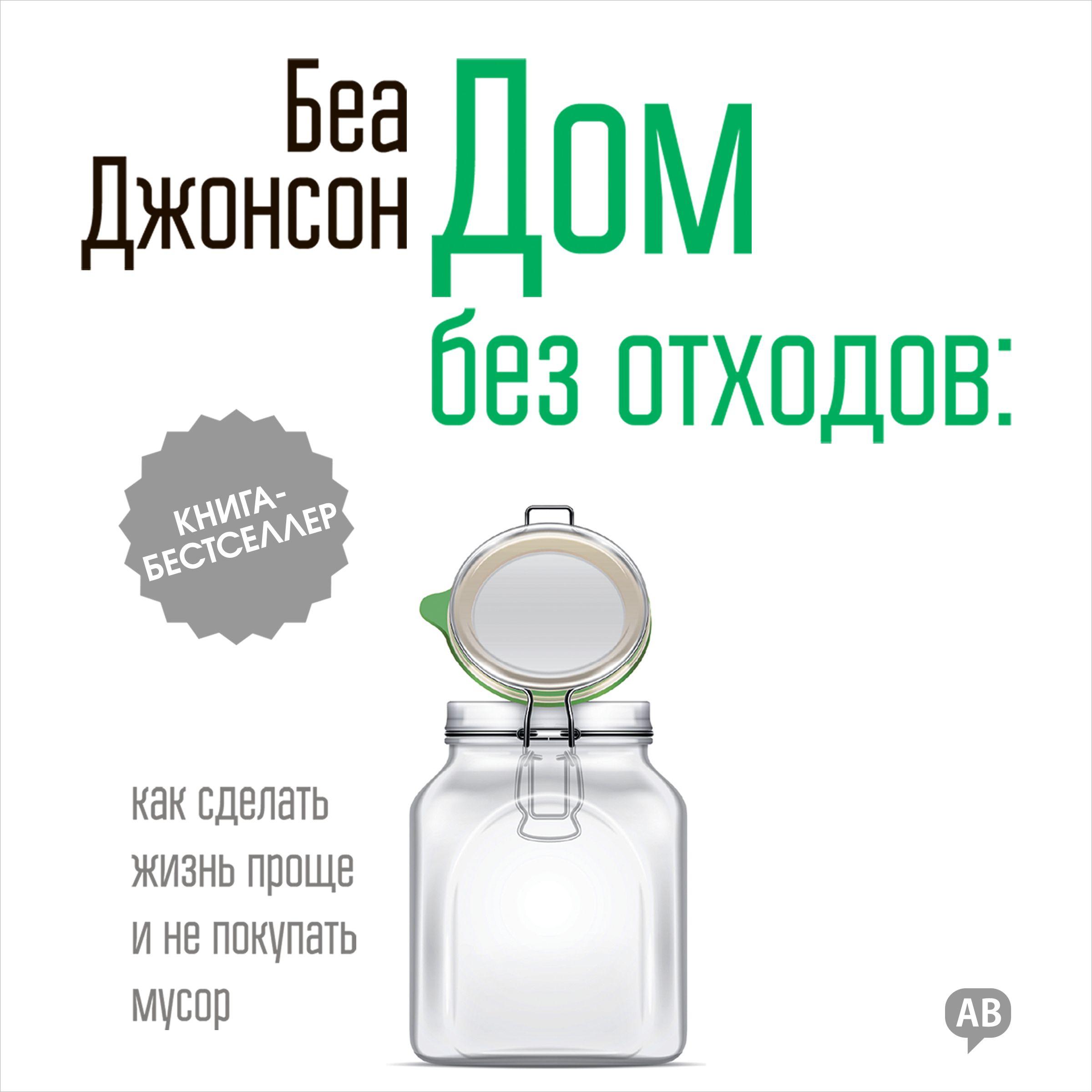 Купить книгу Дом без отходов: как сделать жизнь проще и не покупать мусор, автора Беа Джонсона
